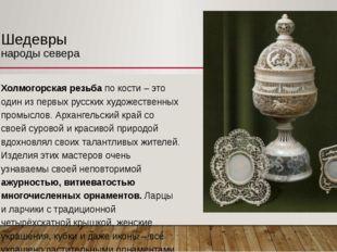Шедевры народы севера Холмогорская резьба по кости – это один из первых русск