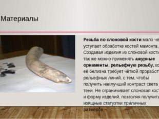 Материалы Резьба по слоновой костимало чем уступает обработке костей мамонта