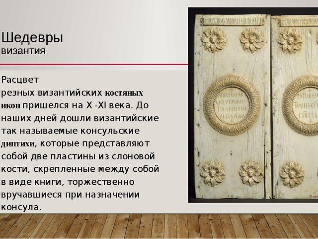 Шедевры византия Расцвет резныхвизантийскихкостяных икон пришелся на X -XI...