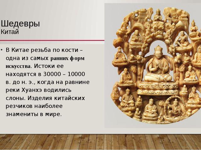 Шедевры Китай ВКитаерезьба по кости – одна из самых ранних форм искусства....