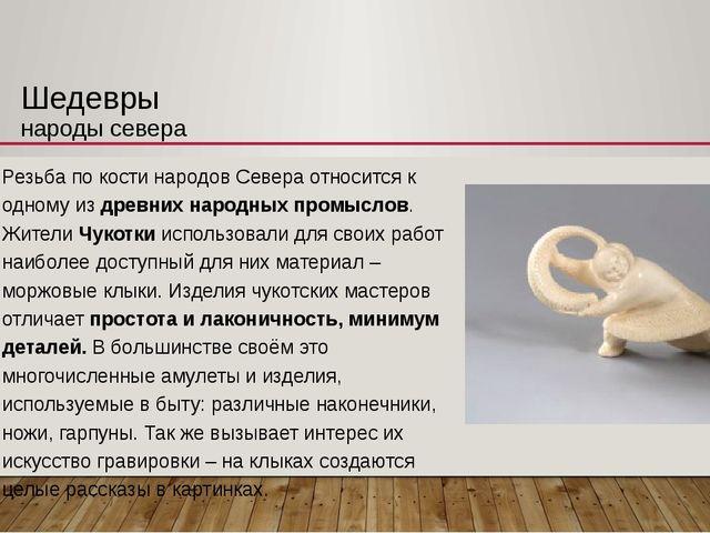 Шедевры народы севера Резьба по кости народов Севера относится к одному из др...