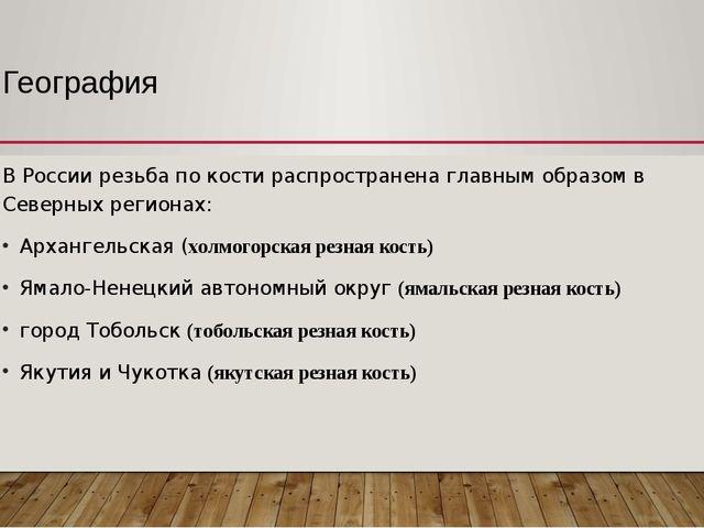 География В России резьба по кости распространена главным образом в Северных...