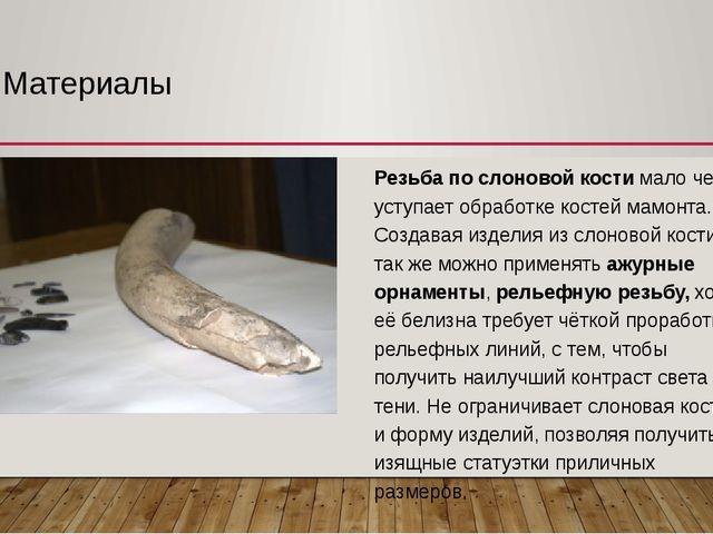 Материалы Резьба по слоновой костимало чем уступает обработке костей мамонта...