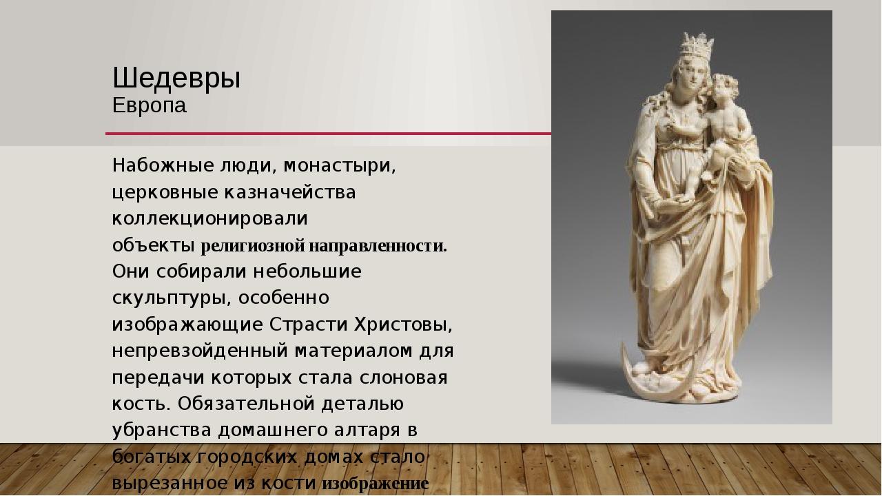 Шедевры Европа Набожные люди, монастыри, церковные казначейства коллекциониро...