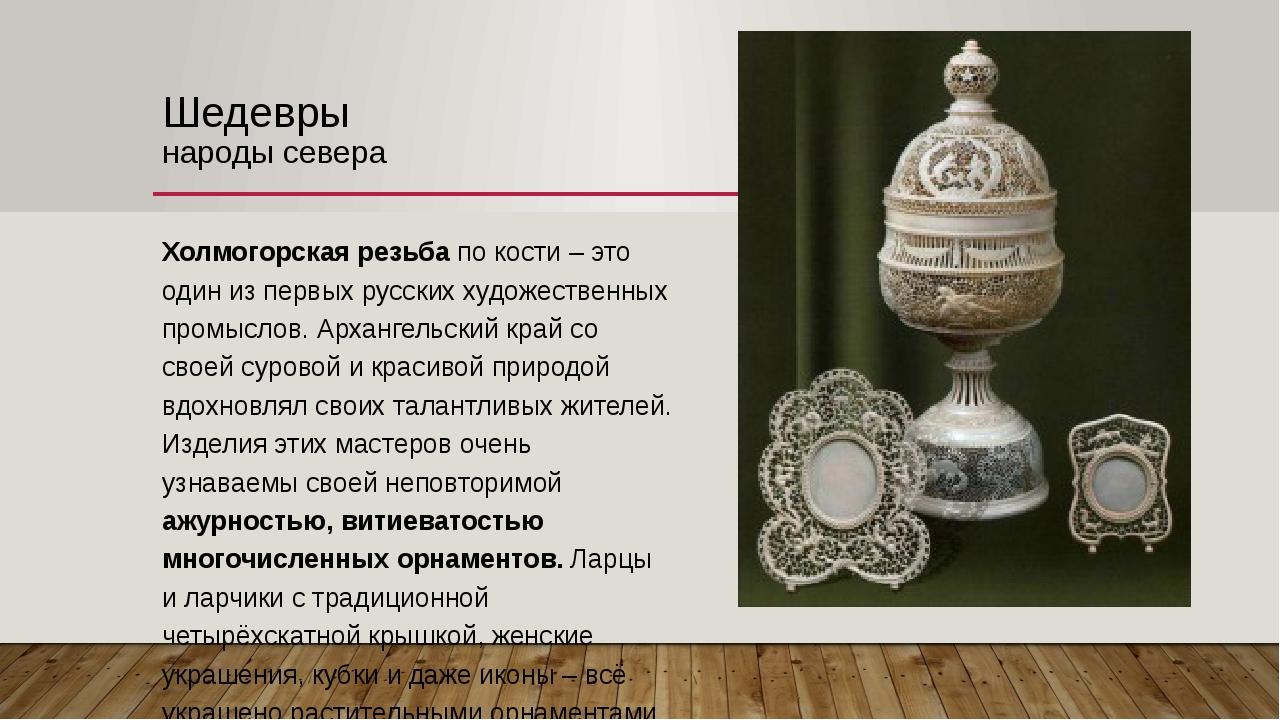 Шедевры народы севера Холмогорская резьба по кости – это один из первых русск...