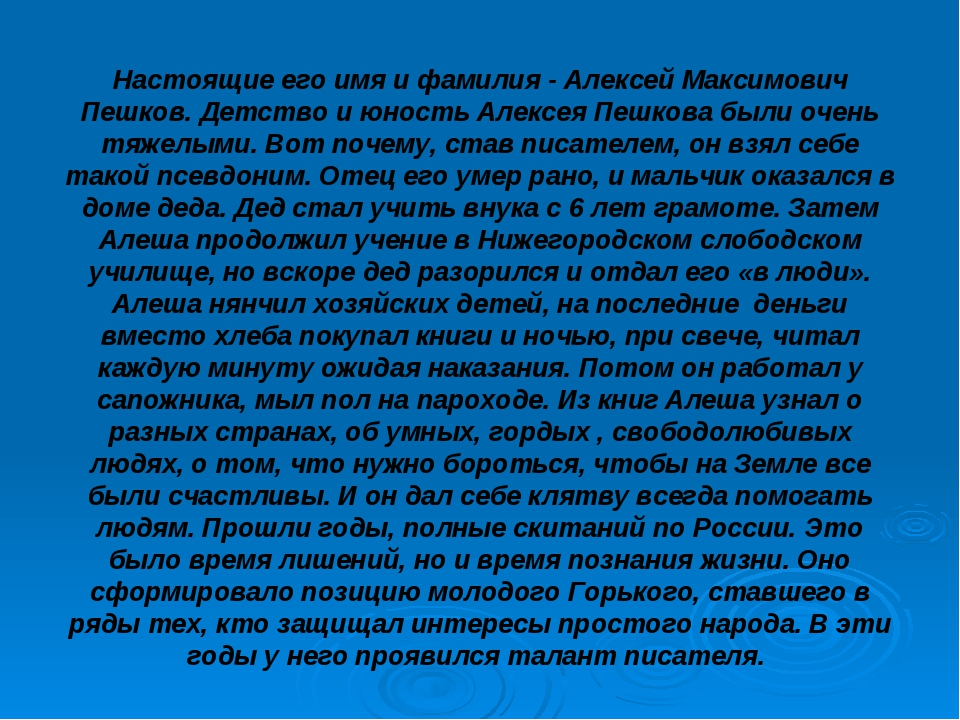 Настоящие его имя и фамилия - Алексей Максимович Пешков. Детство и юность Але...