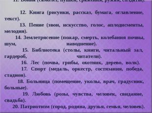 11. Война (самолет, пушки, сражения, ружья, солдаты). 12. Книга (рисунки, ра