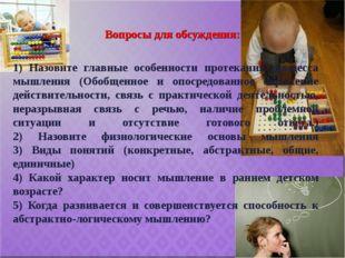 1) Назовите главные особенности протекания процесса мышления (Обобщенное и оп
