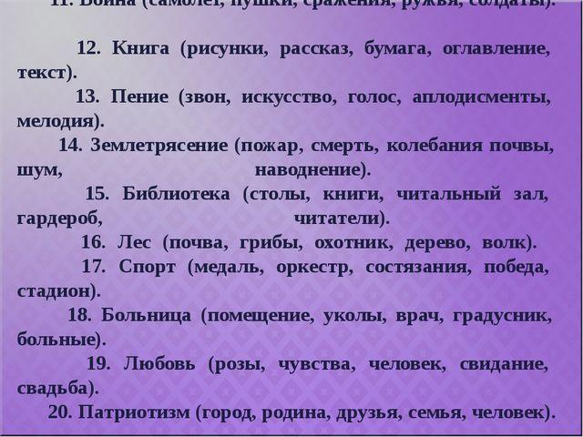 11. Война (самолет, пушки, сражения, ружья, солдаты). 12. Книга (рисунки, ра...