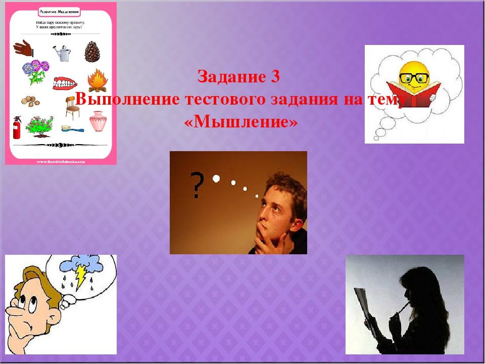 Задание 3 Выполнение тестового задания на тему «Мышление»  {