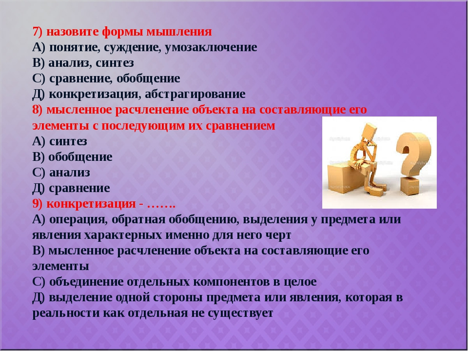 7) назовите формы мышления А) понятие, суждение, умозаключение В) анализ, син...