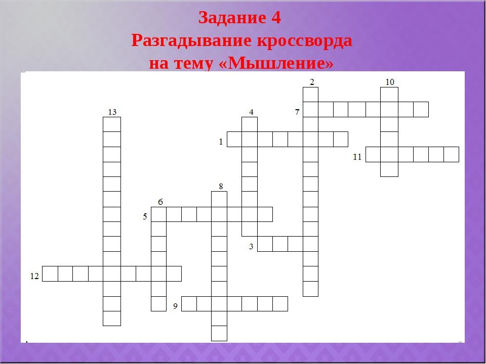 Задание 4 Разгадывание кроссворда на тему «Мышление» {