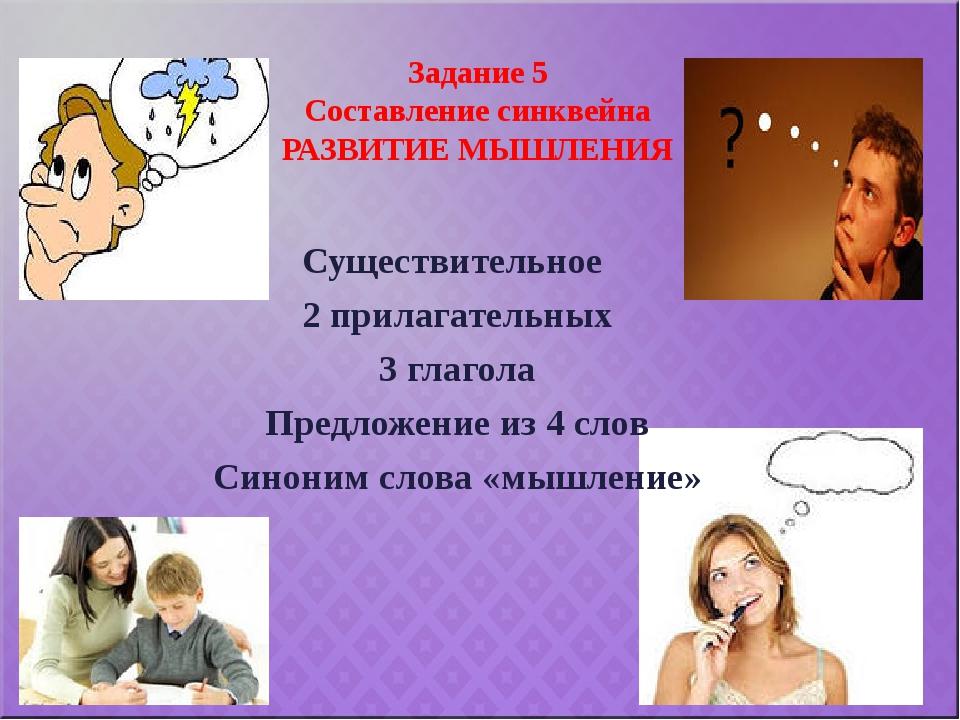 Задание 5 Составление синквейна РАЗВИТИЕ МЫШЛЕНИЯ Существительное 2 прилагате...
