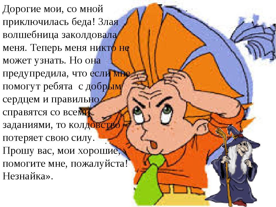 Дорогие мои, со мной приключилась беда! Злая волшебница заколдовала меня. Теп...