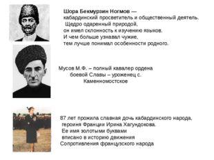 Мусов М.Ф. – полный кавалер ордена боевой Славы – уроженец с. Каменномостско