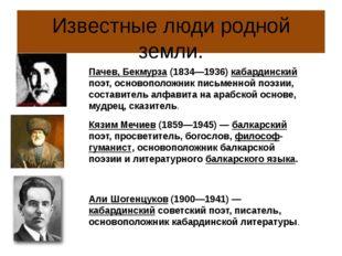 Известные люди родной земли. Пачев, Бекмурза (1834—1936) кабардинский поэт, о