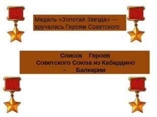 Медаль «Золотая Звезда» — вручалась Героям Советского Список Героев Советског