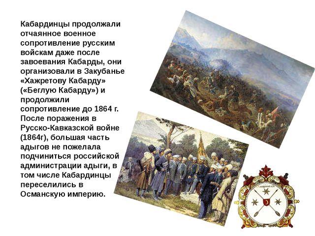 Кабардинцы продолжали отчаянное военное сопротивление русским войскам даже по...