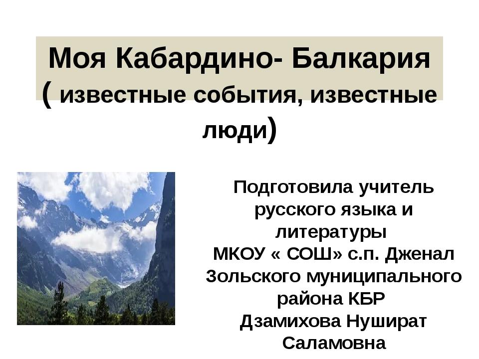 Моя Кабардино- Балкария ( известные события, известные люди) Подготовила учит...