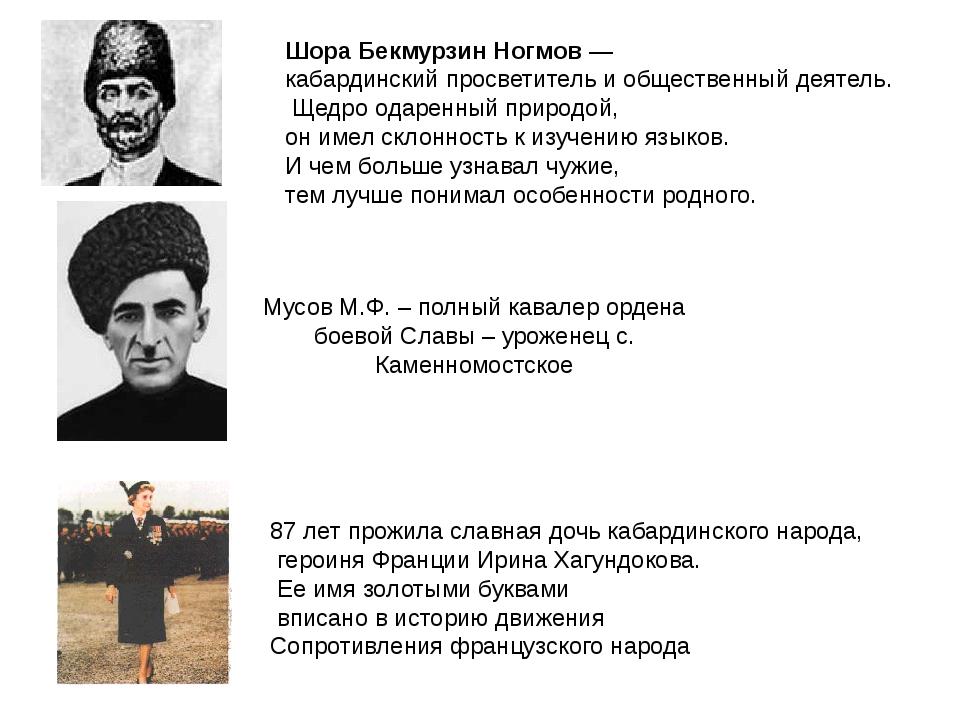 Мусов М.Ф. – полный кавалер ордена боевой Славы – уроженец с. Каменномостско...