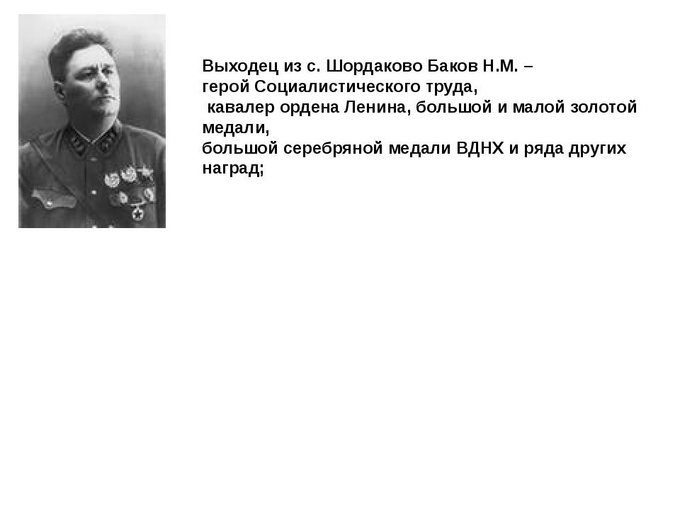 Выходец из с. Шордаково Баков Н.М. – герой Социалистического труда, кавалер о...