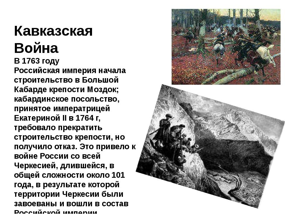 Кавказская Война В 1763 году Российская империя начала строительство в Большо...