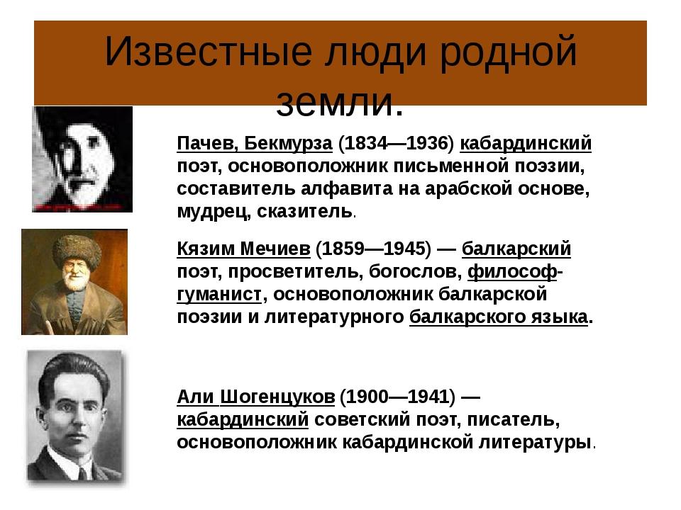 Известные люди родной земли. Пачев, Бекмурза (1834—1936) кабардинский поэт, о...