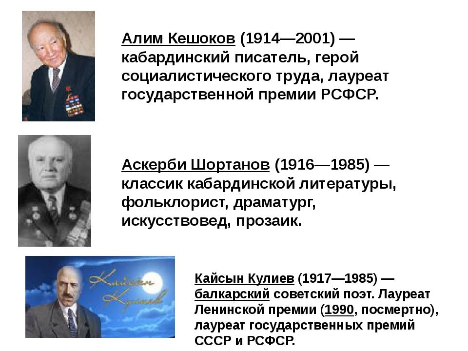 Алим Кешоков (1914—2001)— кабардинский писатель, герой социалистического тру...
