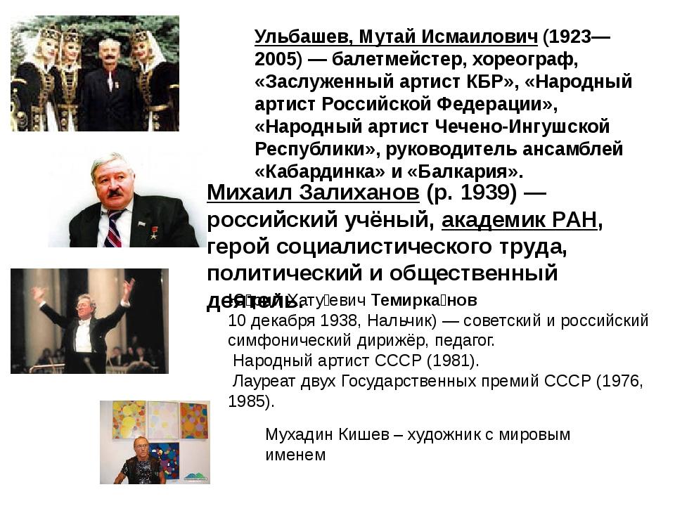 Ульбашев, Мутай Исмаилович (1923—2005)— балетмейстер, хореограф, «Заслуженны...