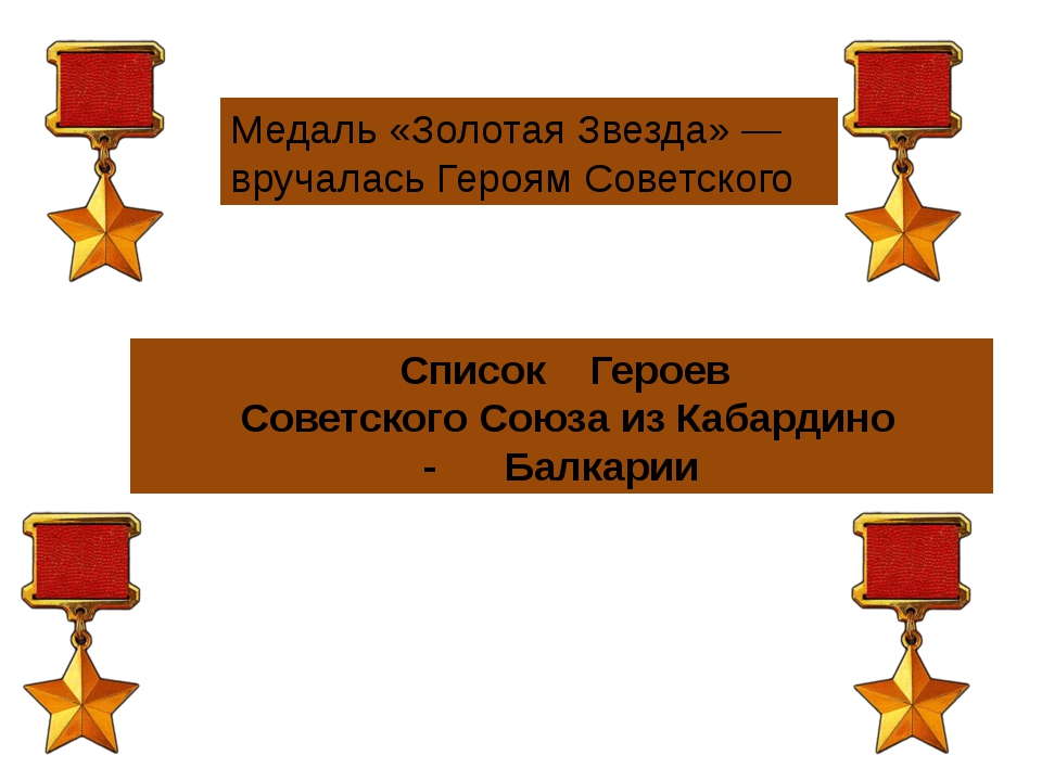 Медаль «Золотая Звезда» — вручалась Героям Советского Список Героев Советског...