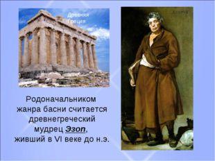 Родоначальником жанра басни считается древнегреческий мудрец Эзоп, живший в V