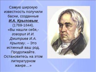 Самую широкую известность получили басни, созданные И.А. Крыловым (1769-1844)