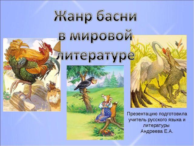 Презентацию подготовила учитель русского языка и литературы Андреева Е.А.