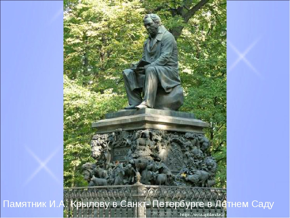Памятник И.А. Крылову в Санкт- Петербурге в Летнем Саду