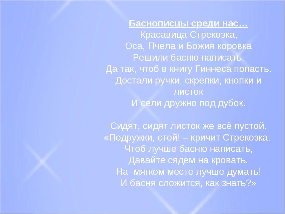 Баснописцы среди нас… Красавица Стрекозка, Оса, Пчела и Божия коровка Решили...