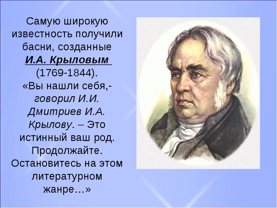 Самую широкую известность получили басни, созданные И.А. Крыловым (1769-1844)...