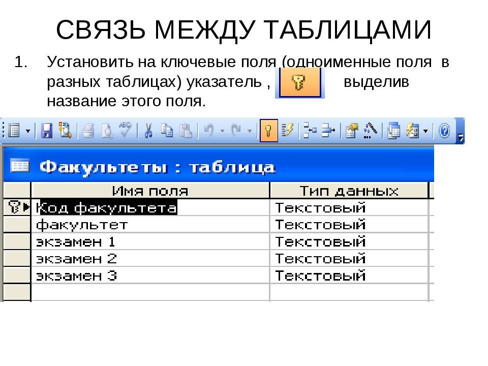 таблица установленных счетчиков