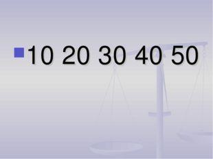 10 20 30 40 50