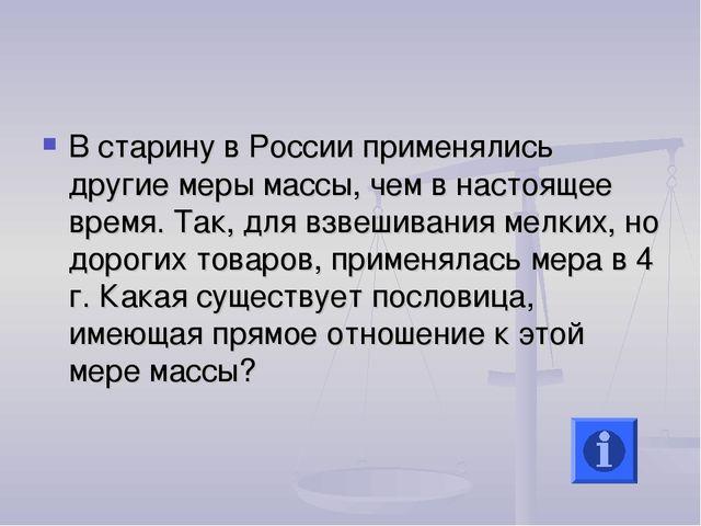 В старину в России применялись другие меры массы, чем в настоящее время. Так,...