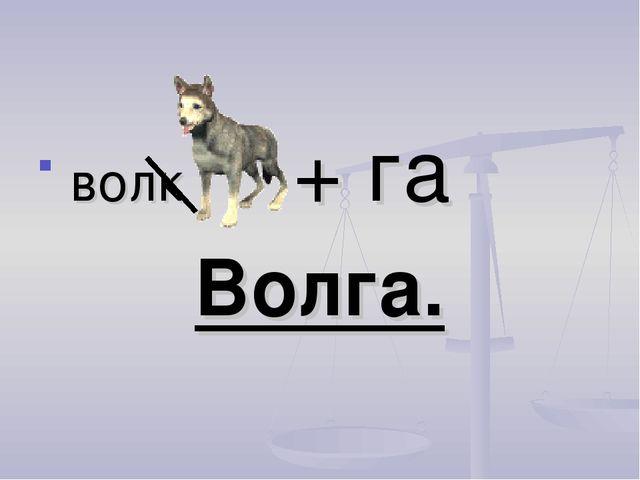волк + га Волга.
