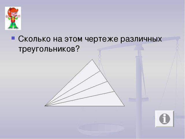 Сколько на этом чертеже различных треугольников?