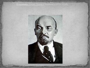 Владимир Ильич Ленин(Ульянов) (1870–1924)