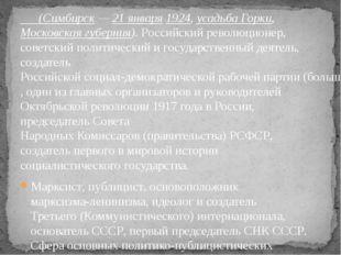 (Симбирск—21 января1924,усадьба Горки,Московская губерния).Российский