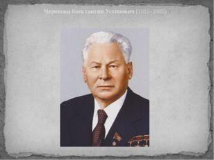 Черненко Константин Устинович(1911–1985)