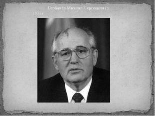Горбачёв Михаил Сергеевич(р. 1931)