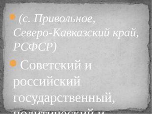 (с.Привольное,Северо-Кавказский край,РСФСР) Советскийироссийскийгосуда