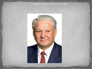 Бори́с Никола́евич Е́льцин