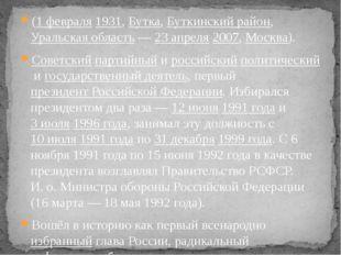 (1февраля1931,Бутка,Буткинский район,Уральская область—23 апреля2007,