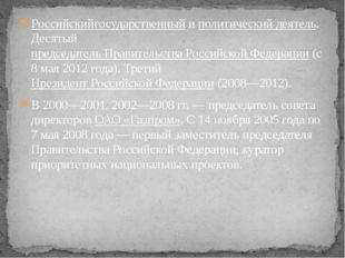 Российскийгосударственныйиполитический деятель. Десятыйпредседатель Правит