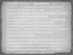 (настоящая фамилия—Джугашви́ли,груз.იოსებ ჯუღაშვილი;6[18]декабря1878(